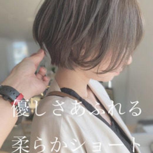 柔らかい優しい髪色の丸みのあるショートヘアの女性